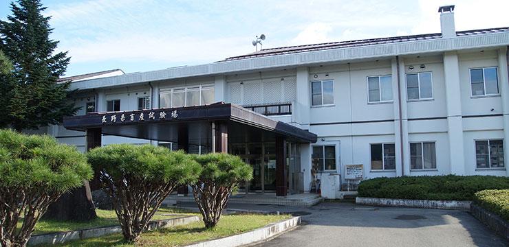 長野県畜産試験場