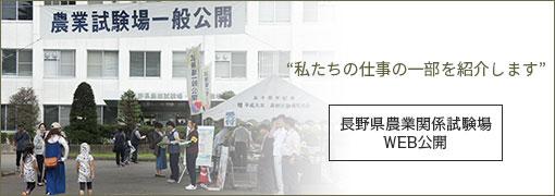 長野県農業関係試験場Web公開 私たちの仕事の一部を紹介します